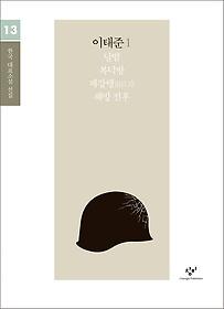 이태준 소설 선집 1 (큰글자도서)