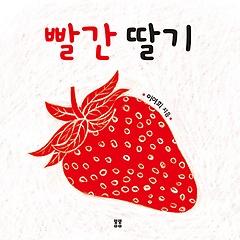 빨간 딸기