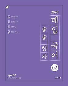 """<font title=""""2020 선재국어 매일 국어 술술 한자 - 시즌 2"""">2020 선재국어 매일 국어 술술 한자 - 시즌...</font>"""
