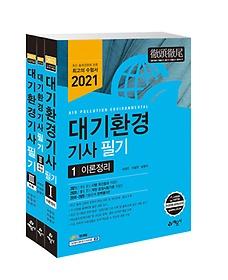 2021 대기환경기사 필기