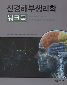 신경해부생리학 워크북 =Neuroanatomy and Neurophysiology Workbook