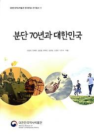 분단 70년과 대한민국