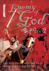 에너미 오브 갓 Enemy of God