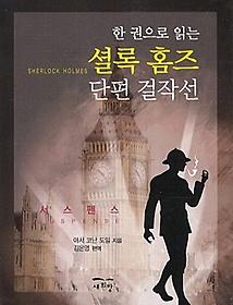 (한 권으로 읽는) 셜록 홈즈 단편 걸작선
