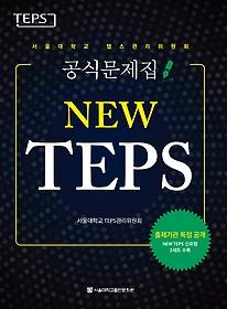 "<font title=""NEW TEPS - 서울대학교 텝스관리위원회 공식문제집"">NEW TEPS - 서울대학교 텝스관리위원회 공...</font>"