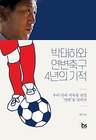 박태하와 연변축구 4년의 기적