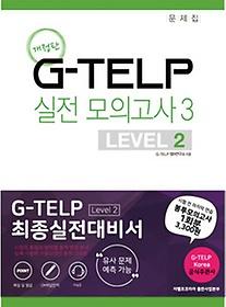 지텔프(G-TELP) 실전모의고사 3 - LEVEL 2
