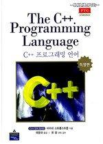 C++ 프로그래밍 언어 - 특별판
