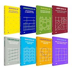 편집자 공부책 시리즈 8종 세트