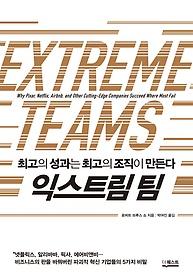 익스트림 팀 : 최고의 성과는 최고의 조직이 만든다