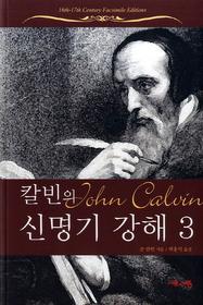 칼빈의 신명기 강해 3