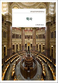 """<font title=""""[90일 대여] 학사 - 살아가는동안 꼭 읽어야 할 한국문학 434"""">[90일 대여] 학사 - 살아가는동안 꼭 읽...</font>"""