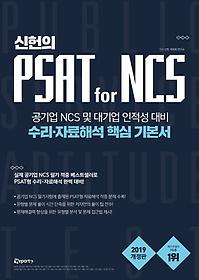 (신헌의) PSAT for NCS :수리·자료해석 핵심 기본서