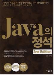 Java의 정석 - 자바의 정석