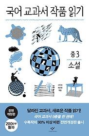 국어 교과서 작품읽기 - 중3 소설