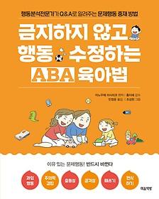 금지하지 않고 행동 수정하는 ABA 육아법 - 문제행동편