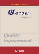 QI 실무핸드북
