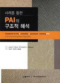 PAI의 구조적 해석