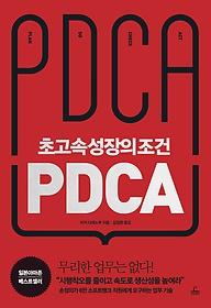초고속성장의 조건, PDCA