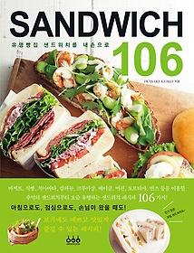 "<font title=""유명빵집 샌드위치를 내손으로 SANDWICH 106"">유명빵집 샌드위치를 내손으로 SANDWICH 10...</font>"