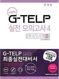 지텔프(G-TELP) 실전모의고사 4 - LEVEL 2