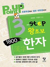 PointUp 3-step 왕초보 1800 한자