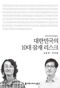 대한민국의 10대 잠재 리스크