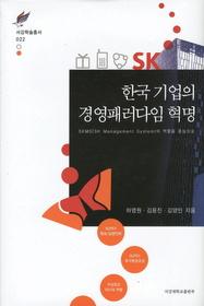 한국기업의 경영패러다임 혁명