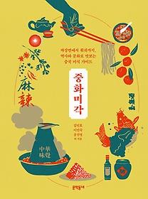 중화미각  : 짜장면에서 훠궈까지, 역사와 문화로 맛보는 중국 미식 가이드