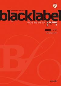 블랙라벨 black label 고등 기하 (2020)