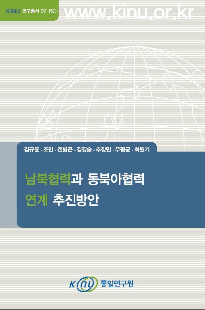 남북협력과 동북아협력 연계 추진방안