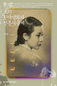 초기 한국영화와 전통의 문제