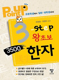 PointUp 3-step 왕초보 3500 한자