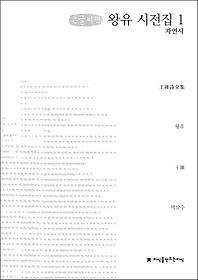 왕유 시전집 1 (큰글씨책)