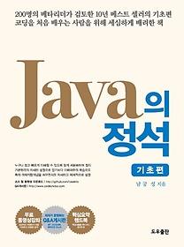 Java의정석 (기초편)
