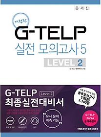 지텔프(G-TELP) 실전모의고사 5 - LEVEL 2
