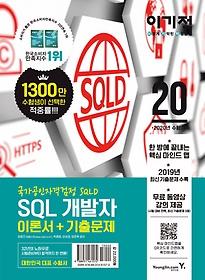 2020 이기적 SQL 개발자 이론서 + 기출문제