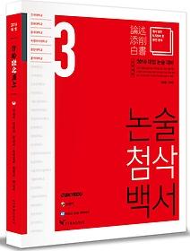 논술첨삭백서 VOL.3 건국대/경희대/동국대/숙명여대/중앙대/홍익대 (2015/ 인문계용)