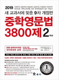 중학영문법 3800제 2학년 (2019)