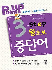 PointUp 3-step 왕초보 중단어
