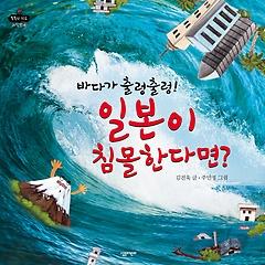 바다가 출렁출렁! 일본이 침몰한다면?