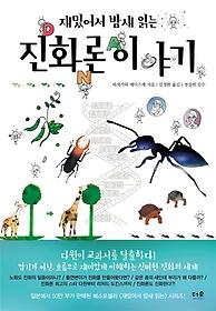 재밌어서 밤새읽는 진화론 이야기