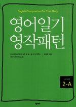 영어 일기 영작 패턴 Level 2-A