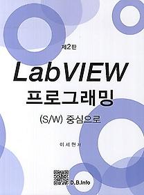 LabVIEW 프로그래밍