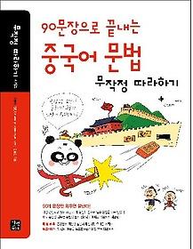 중국어 문법 무작정 따라하기