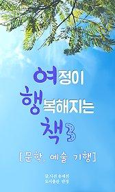 여정이 행복해지는 책 3 - 문학예술기행