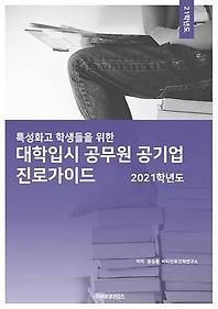 "<font title=""특성화고 학생들을 위한 대학입시 공무원 공기업 진로가이드 2021학년도"">특성화고 학생들을 위한 대학입시 공무원 ...</font>"