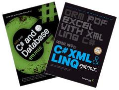 C# and Database 완벽가이드 + C# XML & LINQ 완벽가이드 패키지