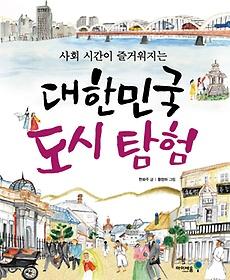 대한민국 도시탐험