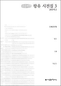 왕유 시전집 3 (큰글씨책)